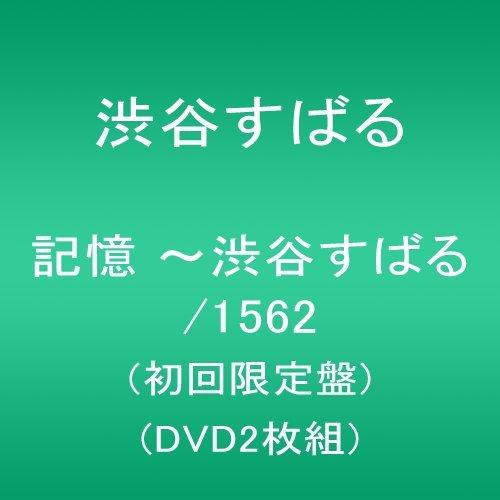 記憶 ~渋谷すばる 1562(初回限定盤)(DVD2枚組)