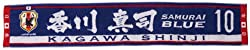 (Jリーグエンタープライズ)J.LEAGUE ENTERPRISE タオルマフラー(選手) 香川 真司 10 11-06334 ブルー F