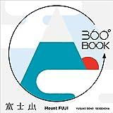 サムネイル:noizの大野友資による書籍『360°BOOK 富士山 Mount FUJI』