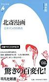 北斎漫画: 日本マンガの原点 (平凡社新書)
