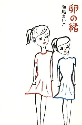 卵の緒 坊っちゃん文学賞