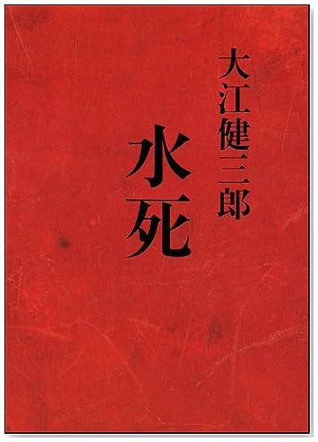 水死 (100周年書き下ろし)