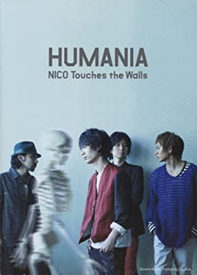 バンドスコア NICO Touches the Walls/HUMANIA