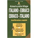Dizionario pratico bilingue. Italiano-ebraico, ebraico-italiano