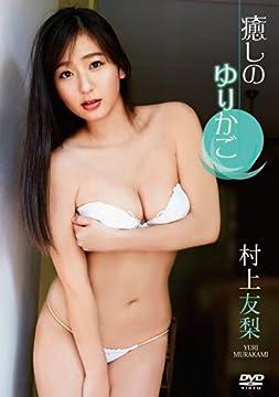 村上友梨/癒しのゆりかご [DVD]