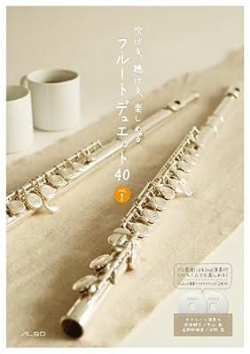 吹ける、聴ける、楽しめる フルートデュエット 40 vol.1 (演奏+マイナスワン CD2枚付)