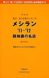 東京 安うま飯ランキングメシラン'11~'12 路地裏の名店 (1週間MOOK)