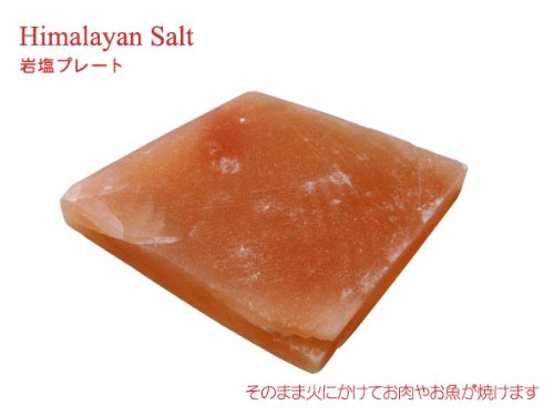 ヒマラヤ岩塩プレート 特大サイズ
