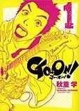 GOーON! 1 (ヤングサンデーコミックス)