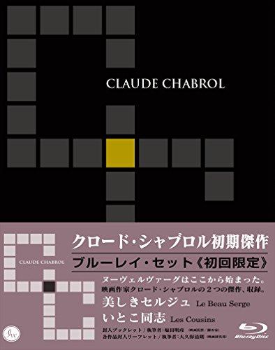 クロード・シャブロル初期傑作集 Blu-rayセット(『いとこ同...[Blu-ray/ブルーレイ]