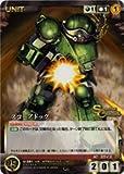 《Crusade》スコープドッグ 【C】 U-281C / サンライズクルセイド第20弾~来光の盟友~ シングルカード