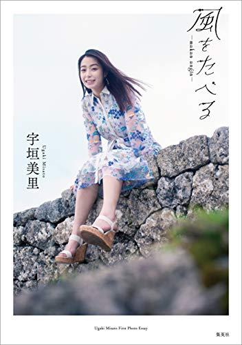 宇垣美里アナの1stフォトエッセイ「風をたべる」2019年4月16日発売