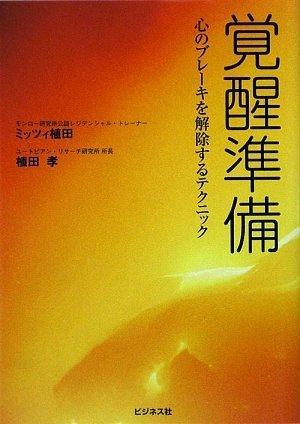 覚醒準備—心のブレーキを解除するテクニックー (CD付)