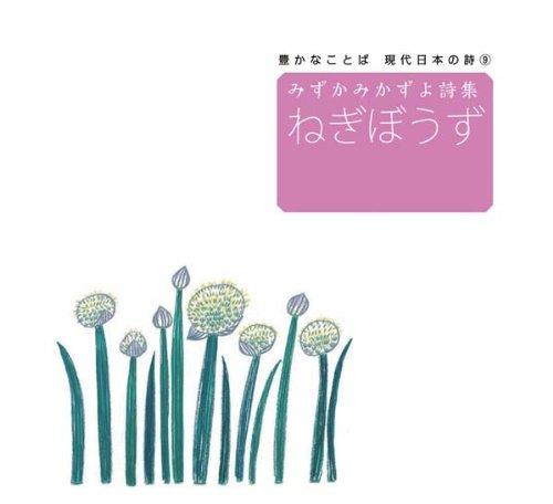 Kazuyo Mizukami's collection of poems negibose (Word rich modern Japan verse 9) (poetry words rich modern Japan)