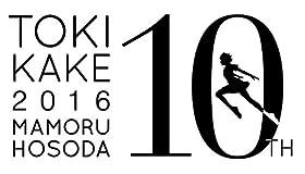 時をかける少女 10th Anniversary BOX 【期間限定生産版】 [Blu-ray]