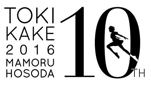 時をかける少女 10th Anniversary BOX【期間限...[Blu-ray/ブルーレイ]