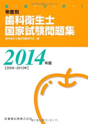 徹底分析!年度別歯科衛生士国家試験問題集〈2014年版〉