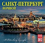 img - for Saint Petersburg by Night: 2012 Wall Calendar (29 x 29 cm) (in Russian and English) book / textbook / text book
