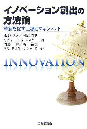 イノベーション創出の方法論―革新を促す土壌とマネジメント