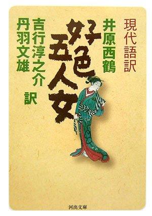 現代語訳 好色五人女 (河出文庫)