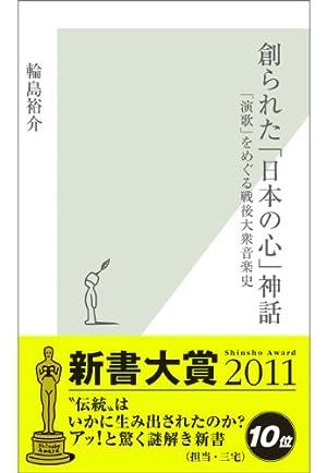 創られた「日本の心」神話~「演歌」をめぐる戦後大衆音楽史~ 光文社新書