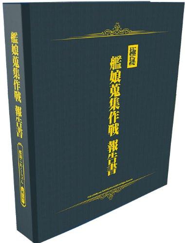 艦隊これくしょん -艦これ- カードアルバム -艦娘蒐集作戦 報告書-