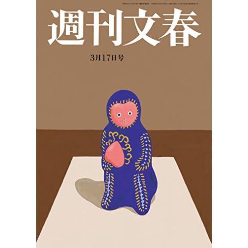 週刊文春 3月17日号[雑誌]
