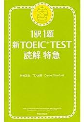 1駅1題 新TOEIC(R) TEST 読解 特急