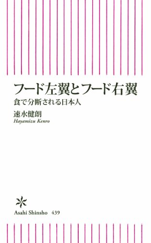 フード左翼とフード右翼 食で分断される日本人 (朝日新書)