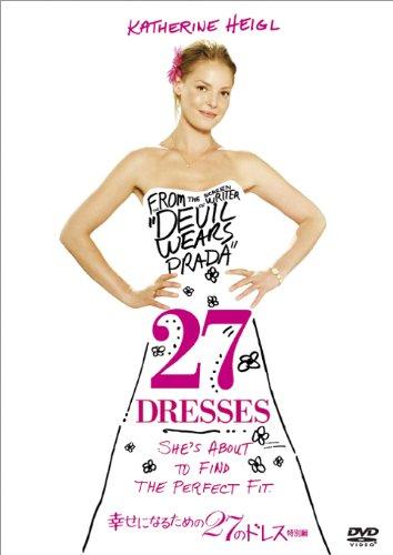 幸せになるための27のドレス(特別編) [DVD]