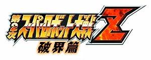 第2次スーパーロボット大戦Z 破界篇(通常版) 特典 「オリジナルカスタムテーマ」をダウンロードできるプロダクトコード付き