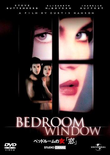 窓・ベッドルームの女 (ユニバーサル・セレクション第3弾) 【初回生産限定】 [DVD]