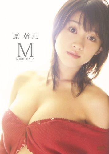原幹恵 M [DVD]