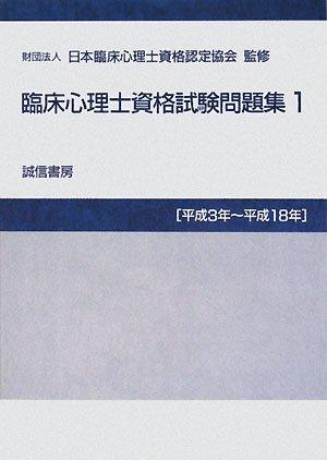 臨床心理士資格試験問題集〈1〉平成3年~平成18年