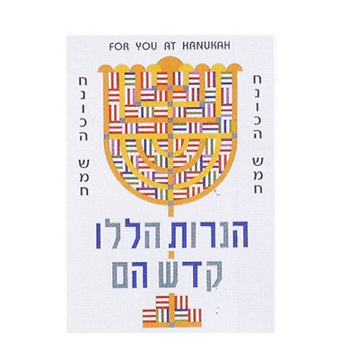 Jewish Hanukah Greeting Cards for Hanukkah. White