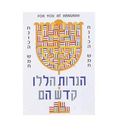 Jewish Hanukah Greeting Cards for Hanukkah. White