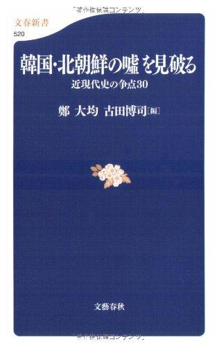 韓国・北朝鮮の嘘を見破る―近現代史の争点30 (文春新書)