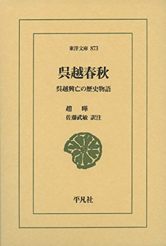 呉越春秋: 呉越興亡の歴史物語 (東洋文庫 873)