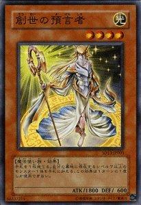 遊戯王カード 創世の預言者 スーパーレア SD13-JP003