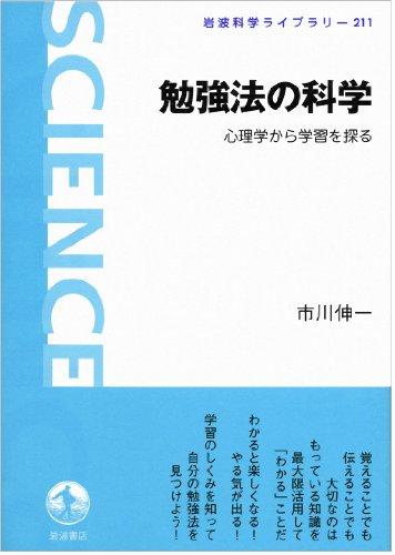 勉強法の科学――心理学から学習を探る (岩波科学ライブラリー)