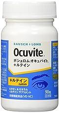 オキュバイト+ルテイン ロイヤルパック(90粒×3本セット)
