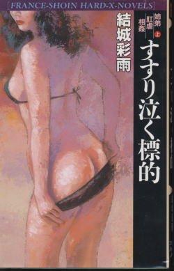 [結城彩雨] すすり泣く標的―姉弟肛虐相姦〈上〉