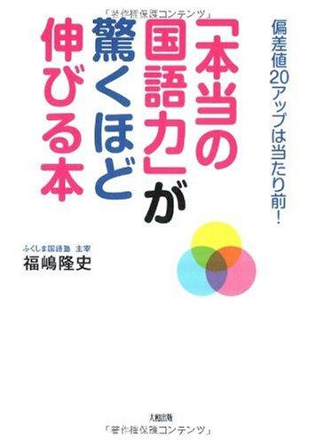 福嶋隆史『「本当の国語力」が驚くほど伸びる本』