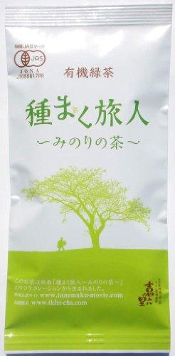有機緑茶 『みのりの茶(黄緑)』 ★映画『種まく旅人~みのりの茶~』 × 髙橋製茶『吉四六の里』コラボレーション★