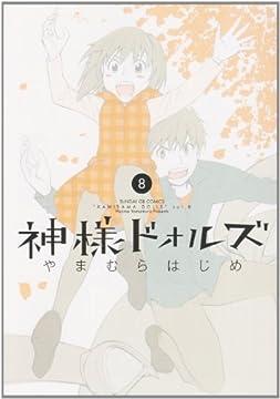 神様ドォルズ 8 (サンデーGXコミックス)