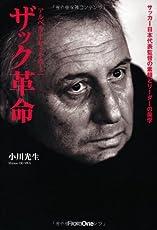 アルベルト・ザッケローニ ザック革命 日本代表監督の素顔とリーダーの美学