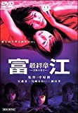 �ٹ� �ǽ���-���Ǥβ̼�- �ǥ�å����� [DVD]