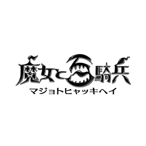 魔女と百騎兵 (初回限定版) (2012年春発売予定)