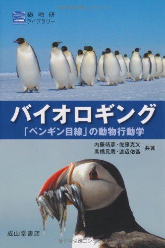 バイオロギング-「ペンギン目線」の動物行動学- (極地研ライブラリー)