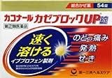 【指定第2類医薬品】カコナールカゼブロックUP錠 54錠 ランキングお取り寄せ
